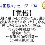 小林正観死因【覚悟】小林正観メッセージ134