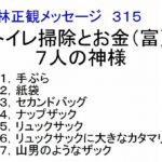トイレ掃除とお金(富)7人の神様小林正観メッセージ315|そわかの法則
